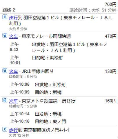 这个航空公司只经营从北九州和大阪到东京的飞机.