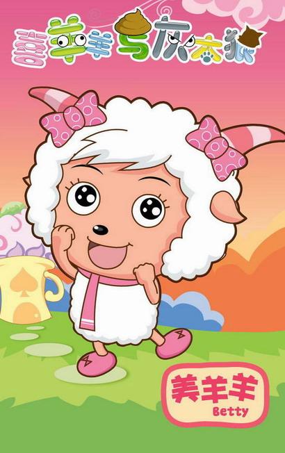 美羊羊---也没什么感觉,就是挺普通的一个小羊丫头,喜欢