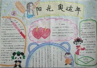 今天给大家看看我们学生的部分奥运手抄报和我们新区书法家协会主席刘