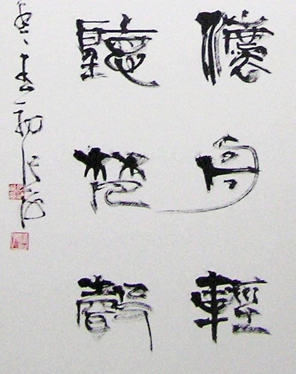 张海书法展