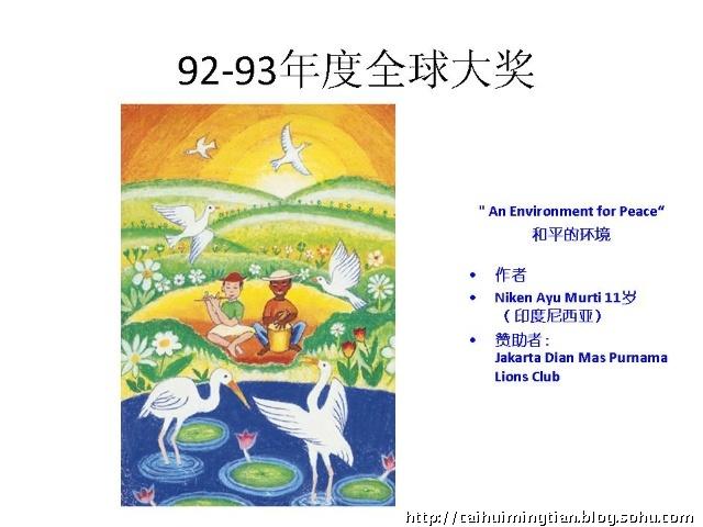 世界和平海报画手绘分享展示