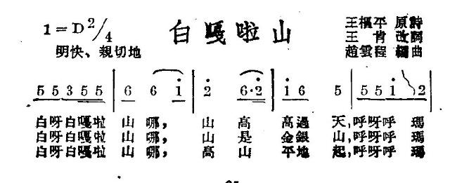白嘎啦山-曲谱歌谱大全-搜狐博客
