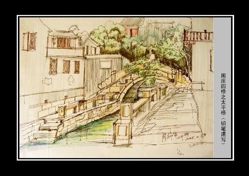 手绘---周庄四桥 - 艺术天地