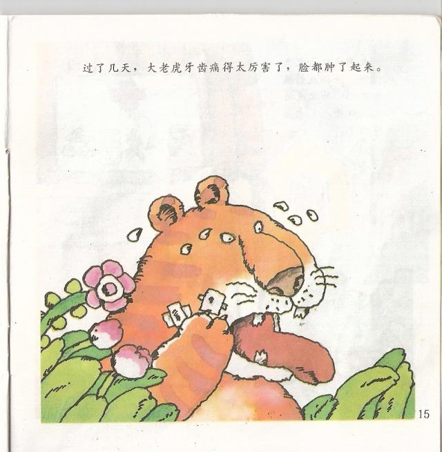 故事 没有牙齿的大老虎