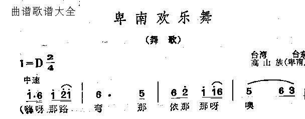 畀南欢乐舞-曲谱歌谱大全-搜狐博客