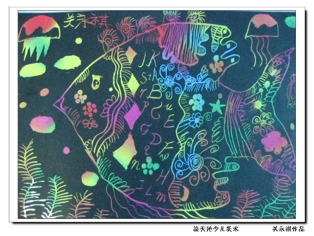 儿童趣味刮纸画——海底世界-染天池少儿美术书法