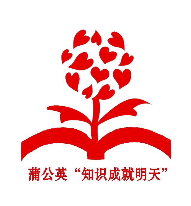 """""""蒲公英知识成就明天""""——爱心公益捐赠"""