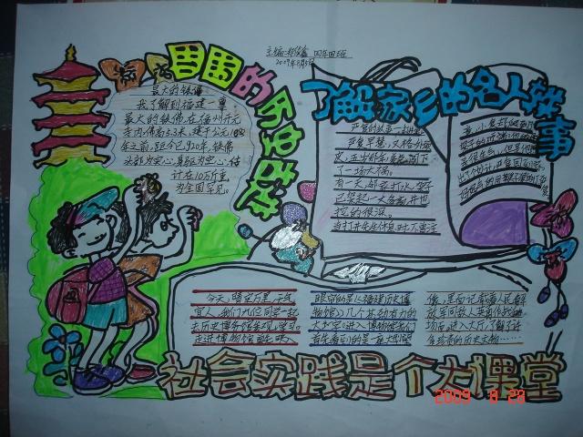 评论(0)              小学四年级上册国庆节手抄报            校外