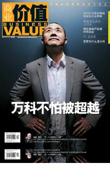 刘湘明:不确定时代的变革与机会 - 于清教 - 产业智慧。商业思维。