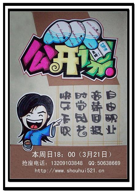 专业手绘培训 (手绘pop海报